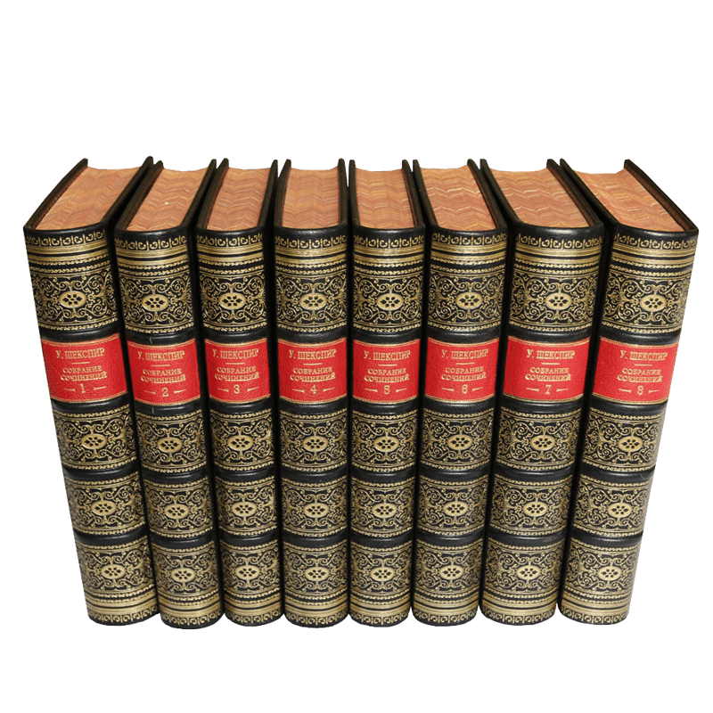 Шекспир У. Собрание сочинений в 8 томах