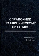Справочник по клиническому питанию