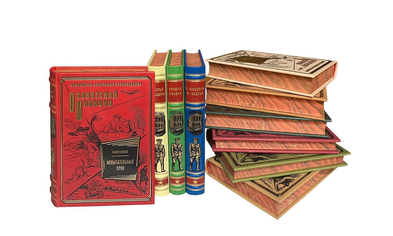 Библиотека избранных произведений о Советской милиции - 10 томов