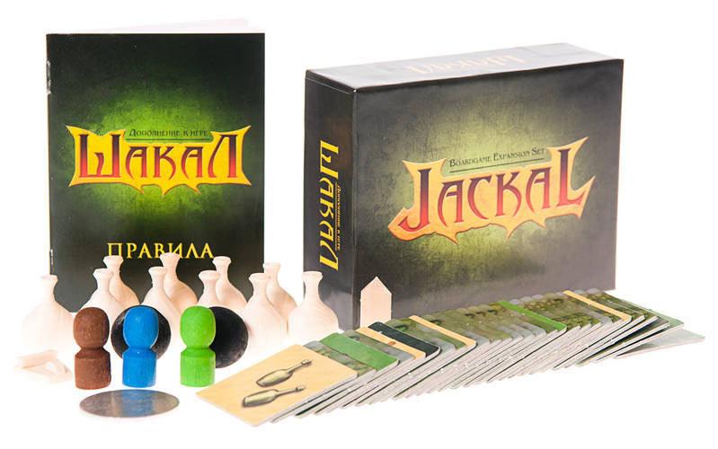 Настольная игра Шакал Jackal (дополнение)