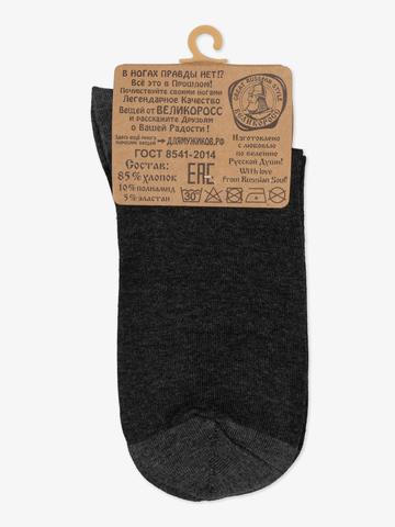 Мужские носки – длинные тёмно-серые (двухцветные)