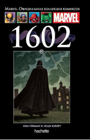 1602 (Ашет #46)