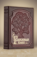 Родословная книга Изысканная (кожа)