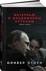 Интервью с Владимирым Путином