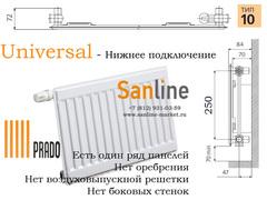 Радиатор Prado Universal Тип 10x300x1100 Нижняя подводка