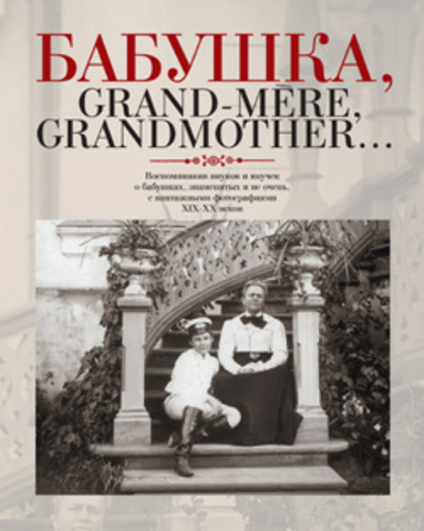 Бабушка, Grandmere, Grandmother….
