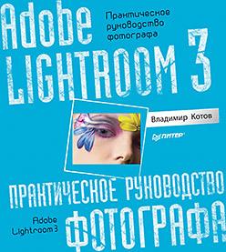 Adobe Lightroom 3. Практическое руководство фотографа adobe photoshop lightroom 2 офиц учебный курс