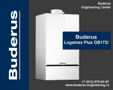 Buderus Logamax plus GB172-24iW Газовый Конденсационный котел Белый