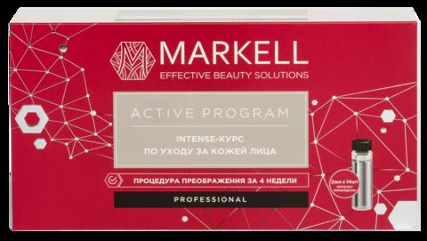 Markell Professional Intense-курс по уходу за кожей лица 14 шт*2 мл