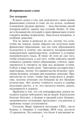 Несправедливое преимущество (2-е издание)
