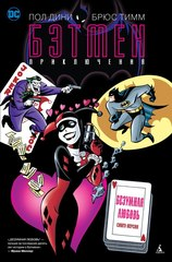 Бэтмен. Безумная любовь (мягкий переплет)