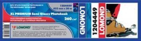Бумага Lomond для изготовления фотокниг Photobook 200г/м2 (полуглянцевая) 432 мм х 30м. (1204449)