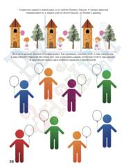 Рабочая тетрадь №10 для детей 5-6 лет Считаем и решаем (многоразового использования, 1 маркер в комплекте)
