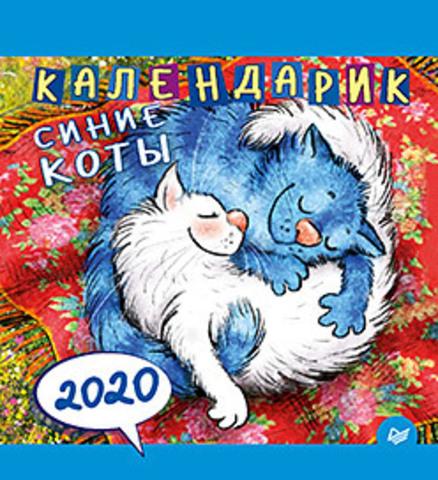 Календарик Cиние коты 2020