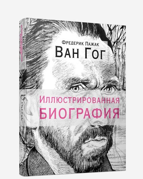 Книга Ван Гог. Иллюстрированная биография купить с ...