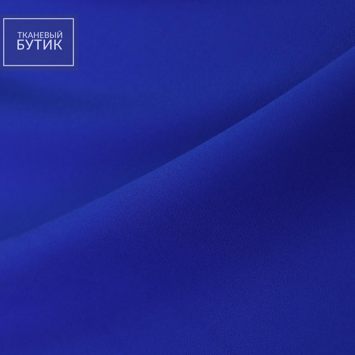 Синий полиэстеровый креп