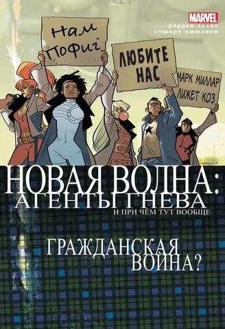 Новая Волна: Агенты ГНЕВа (обложка Comic Con Russia)