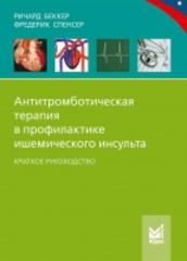 Антитромботическая терапия в профилактике ишемического инсульта