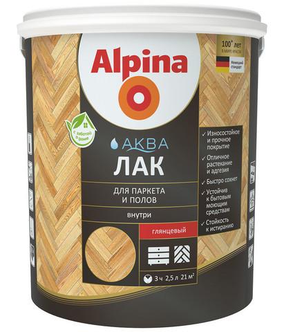 Alpina/Альпина Аква Лак для паркета и полов на водной основе глянцевый