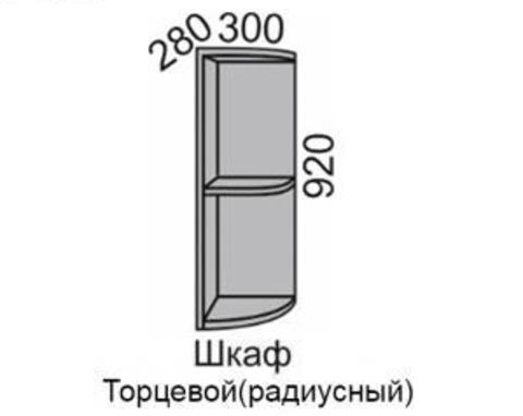 Шкаф МАРТА торцевой радиусный 920 ВШ 30