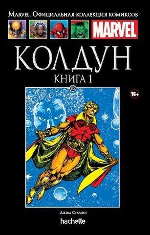 Ашет №115 Колдун