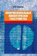 Непароксизмальные эпилептические расстройства