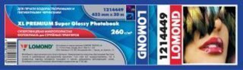 Бумага Lomond для изготовления фотокниг Photobook 260г/м2 (суперглянцевая) 432 мм х 30м (1214449)
