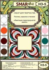 Набор для росписи зеркала №5