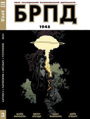 Комикс «БРПД: 1948»