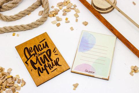 Деревянная открытка - Делай мир лучше