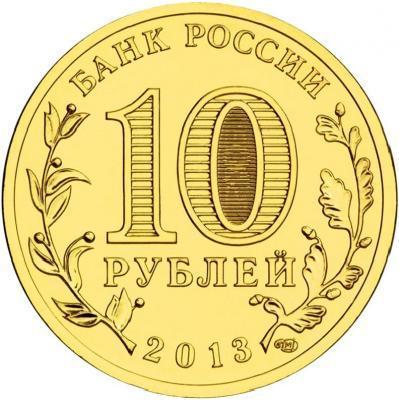 10 рублей Брянск (ГВС) 2013 г. UNC