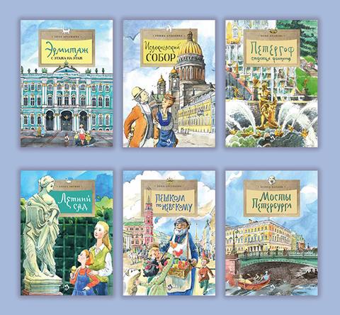 Комплект детских книг о Санкт-Петербурге