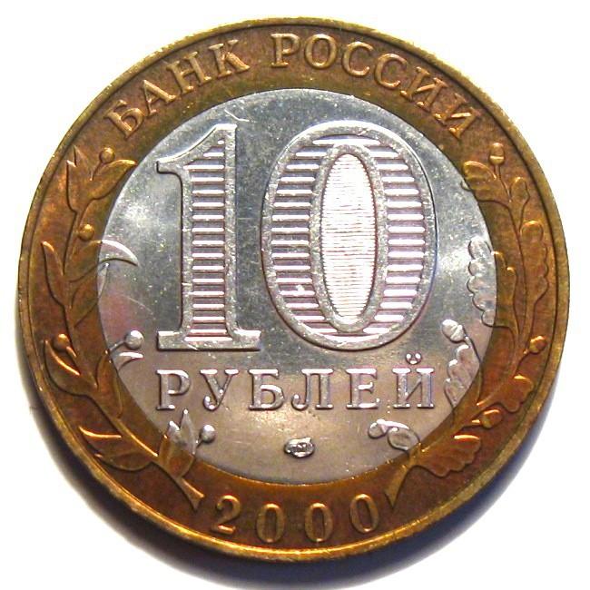 10 рублей 55 лет Победы (Политрук) 2000 г. СПМД