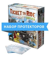 Протекторы для настольной игры Билет на поезд: Европа