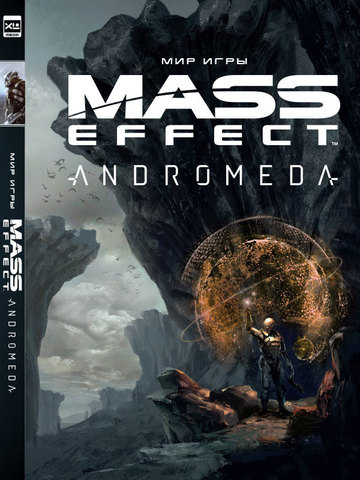 Мир игры Mass Effect:Andromeda