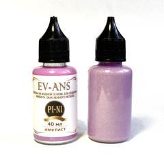 Краска для имитации химической патины Pi-Ni, Цвет Аметист