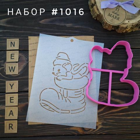 Набор №1016 - Мышка в сапоге