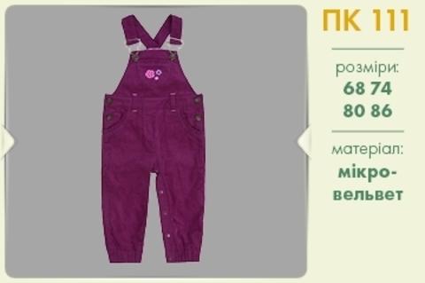 ПК111 Полукомбинезон для девочки микровельвет