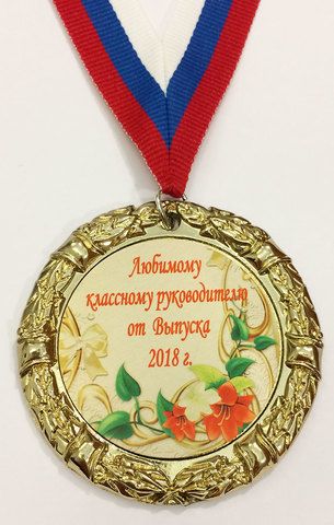 Медаль «Любимому классному руководителю от выпуска 2020» (лилии)