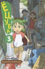 Ецуба! Том 3