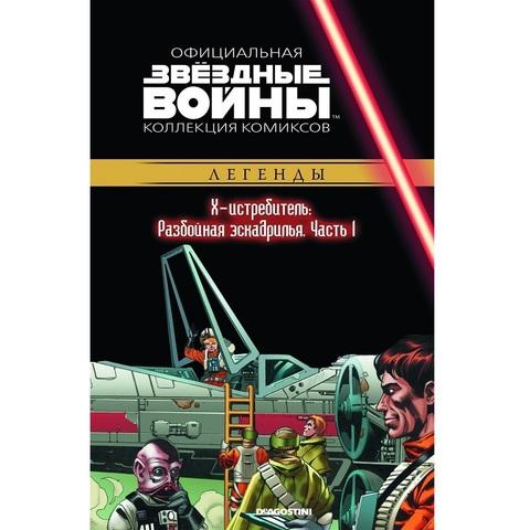 Звёздные Войны. Официальная коллекция комиксов №39