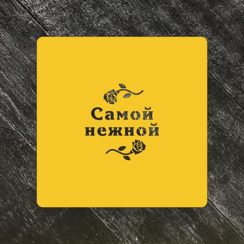 Трафарет любовь №41 Самой нежной