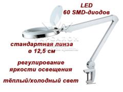 Лампа-лупа  6023 LED на 3(5) с регулировкой яркости белый холодный и теплый свет
