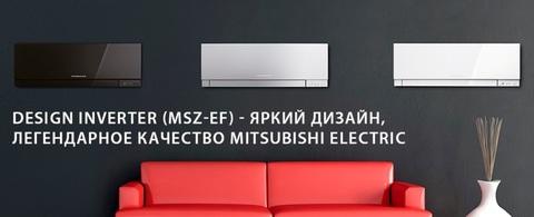 Mitsubishi Electric MSZ-EF