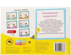 064-9750 Прописи «Клеточки» для детей 5-6 лет, 20 страниц