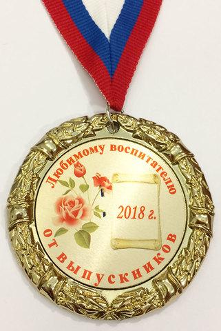 Медаль «Любимому воспитателю от выпускников 2020»