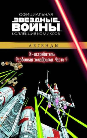 Звёздные войны. Официальная коллекция комиксов. Том 42. Х-истребитель: Разбойная эскадрилья. Часть 4