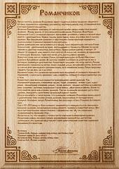 Фамильный диплом Значение и происхождение имен корни и история  Фамильный диплом на дереве