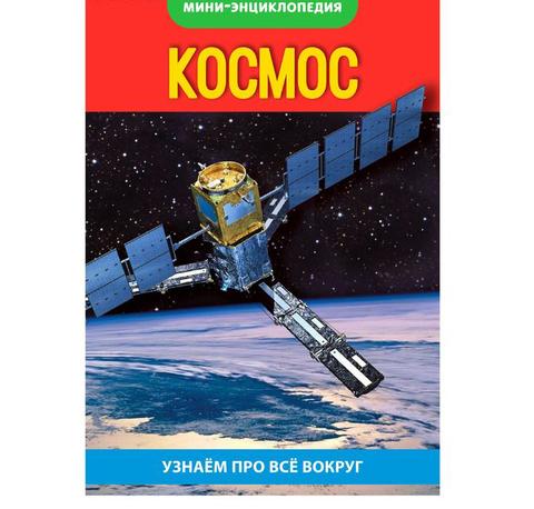 071-0111 Мини-энциклопедия «Космос», 20 страниц