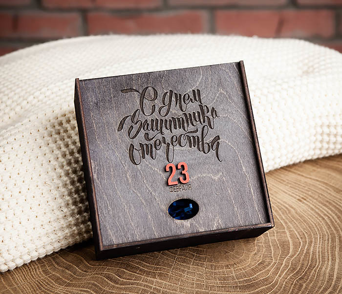 BOX215-1 Средняя деревянная подарочная коробка «С Днем Защитника Отечества» (17*17*7 см)